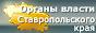 Интернет-портал органов государственной власти Ставропольского края